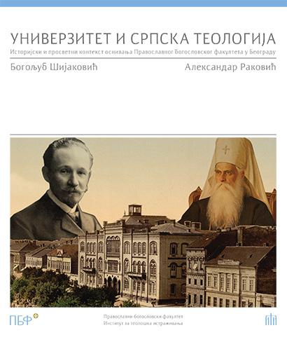 Универзитет и српска теологија